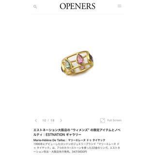 タサキ(TASAKI)のマリーエレーヌドゥタイヤック リング(リング(指輪))