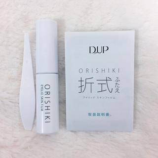 デュープセレクト(DUPE SELECT)の折式 ORISHIKI オリシキ アイリッド スキンフィルム アイプチ 二重のり(アイケア / アイクリーム)