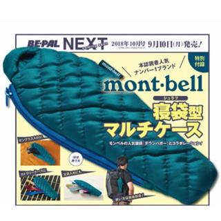 モンベル(mont bell)のモンベル 付録 寝袋型マルチケース mont・bell(その他)