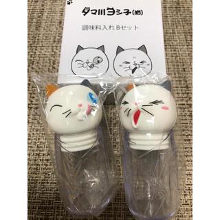 ディーエイチシー(DHC)の未使用★タマ川ヨシ子 調味料入れ  非売品(容器)