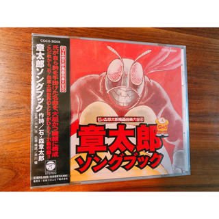 【コロムビア】章太郎ソングブック オリジナルサウンドトラック(アニメ)