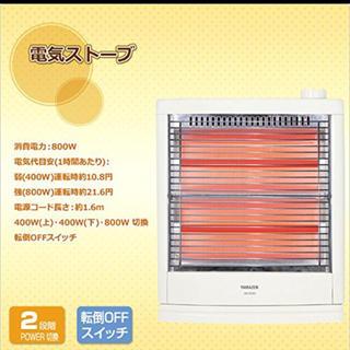 ヤマゼン(山善)のYAMAZEN電気ストーブ800W/400W 2段階切替ホワイト(電気ヒーター)