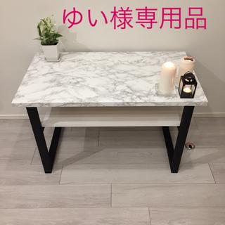 ゆい様専用品 ☆ 棚付き ローテーブル ☆ おしゃれ テーブル(ローテーブル)