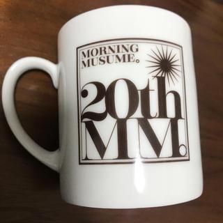 モーニングムスメ(モーニング娘。)の【新品未使用】モーニング娘。20周年記念マグカップ(アイドルグッズ)