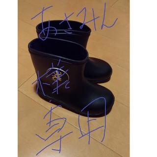 アニエスベー(agnes b.)のあさみん様専用 アニュエスベー キッズ レインブーツ サイズ15cm(長靴/レインシューズ)