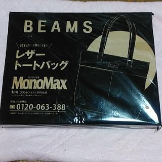 ビームス(BEAMS)のMonoMax BEAMS汚れがつきにくいレザートートバック(トートバッグ)
