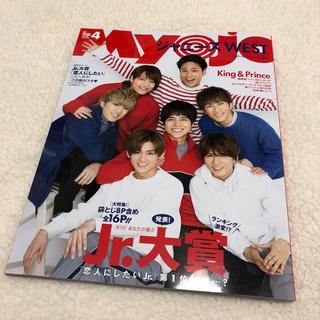 ジャニーズ(Johnny's)のMyojo4月号切り抜き(アイドルグッズ)