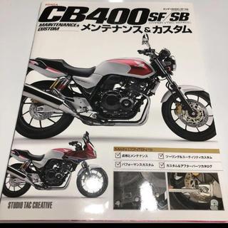 CB400 メンテナンス&カスタム(カタログ/マニュアル)