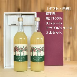 【内祝い・ギフト】アップルジュース 720ml×2本(ソフトドリンク)