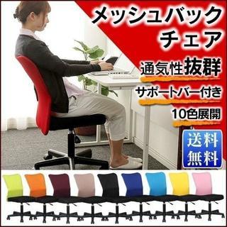 【セール中】通気性の良いメッシュオフィスチェア(オフィスチェア)