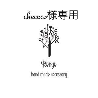 checoco様専用(ピアス)