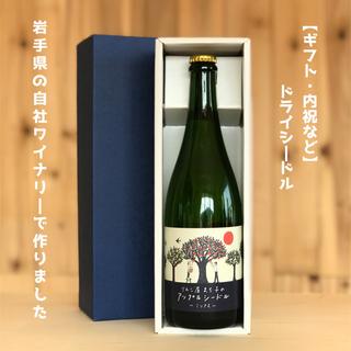 【内祝い・ギフト】アップルシードル(ミックス)(リキュール/果実酒)