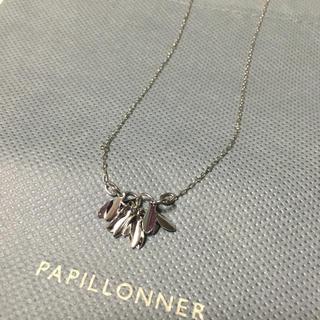 パピヨネ(PAPILLONNER)のパピヨネ   シルバーネックレス  新品(ネックレス)