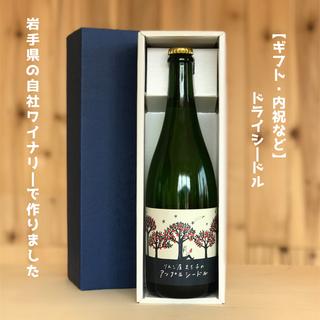 【内祝い・ギフト】アップルシードル(オリジナル)(リキュール/果実酒)