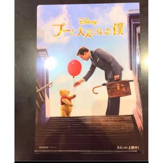 ディズニー(Disney)の映画 プーと大人になった僕 ディズニー プーさん クリアファイル A5 非売品 (クリアファイル)