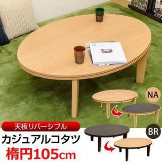 送料無料!カジュアルコタツ 105 楕円 BR/NA(こたつ)