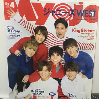 Myojo4月号(アイドルグッズ)