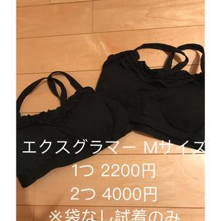 atさん専用!! 新品同様 ☆ エクスグラマーMサイズ (ブラ)