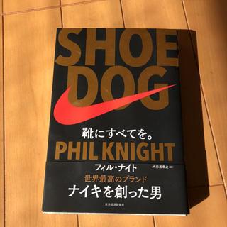 ナイキ(NIKE)のSHOE DOG(シュードッグ) 靴にすべてを。 NIKE(ビジネス/経済)
