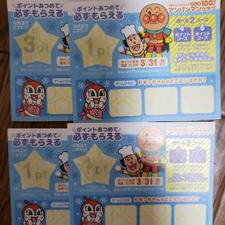 スカイラーク(すかいらーく)のアンパンマン6ポイント(キャラクターグッズ)