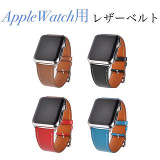 ★送料無料 アップルウォッチ ベルト レザーバンド AppleWatch用ベルト(腕時計(デジタル))