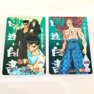 キラカード2枚セット!幽☆遊☆白書 カードダス(カード)