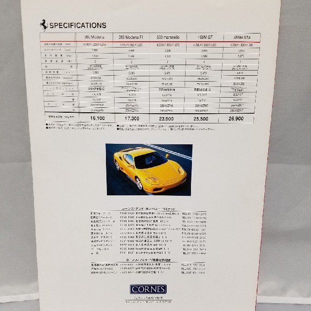 Ferrari(フェラーリ)のフェラーリ・カタログ❇360❇456❇550❇新品❇正規ディーラー・コーンズ品 自動車/バイクの自動車(カタログ/マニュアル)の商品写真