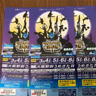 サーカス(circus)の木下大サーカス 大阪  招待券3枚☆(サーカス)