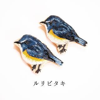 【受注製作】ルリビタキ 刺繍ブローチ(コサージュ/ブローチ)