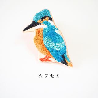 カワセミ 刺繍ブローチ(コサージュ/ブローチ)