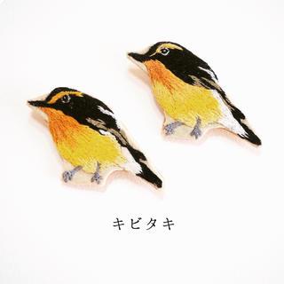 キビタキ 刺繍ブローチ(コサージュ/ブローチ)