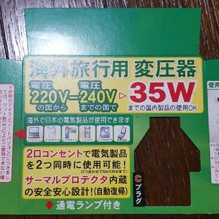 カシムラ(Kashimura)のカシムラ TI42 変圧器 (変圧器/アダプター)