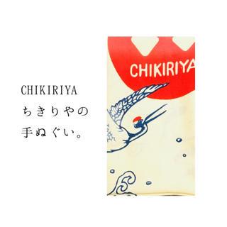 チキリヤ(CHIKIRIYA)の☆☆☆手ぬぐい「CHIKIRIYAちきりや」(和装小物)