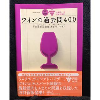ワインの過去問400