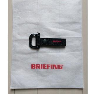 ブリーフィング(BRIEFING)のブリーフィング◆グリムロック 黒◆新品未使用 非売品◆プレゼントにも(キーホルダー)