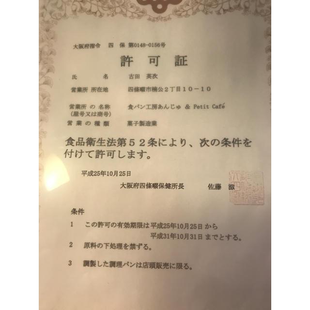 なみ様専用ページ 食品/飲料/酒の食品(パン)の商品写真