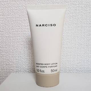 ナルシソロドリゲス(narciso rodriguez)のナルシソロドリゲス ナルシソ ボディローション 50ml(ボディローション/ミルク)