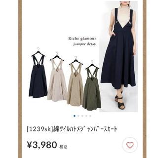 Rakuten - 値下げ★綿ツイルハトメジャンパースカート 大きいサイズ  サロペット