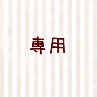 シールームリン(SeaRoomlynn)の馬場志歩様 専用♡(ミリタリージャケット)