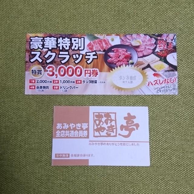 あみ やき 亭 クレジット カード
