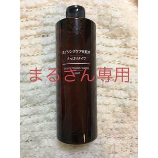 ムジルシリョウヒン(MUJI (無印良品))の無印良品 エイジングケア化粧水 さっぱりタイプ(化粧水 / ローション)