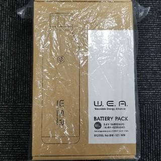 アマダナ(amadana)のW.E.A.バッテリーボトル(バッテリー/充電器)