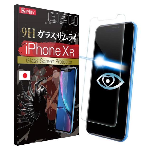 iPhone - 『iPhoneXR』新品 ガラスザムライ ブルーライトカット 破格❗️の通販 by protein'sahop|アイフォーンならラクマ