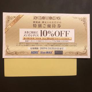 オリヒカ(ORIHICA)のVIP優待券 AOKI アオキ オリヒカ10%割引券 他クーポン併用可能 入社式(スーツジャケット)