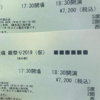 【taevas様専用】銀魂銀祭り チケット(声優/アニメ)