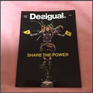 デシグアル(DESIGUAL)のデシグアル  カタログ(ショップ袋)