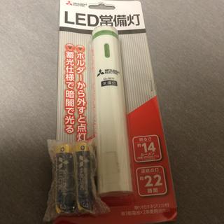 ミツビシ(三菱)の新品 LED常備灯(防災関連グッズ)