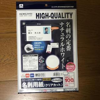 コクヨ(コクヨ)のmiracle_164様専用 名刺用紙セット(オフィス用品一般)