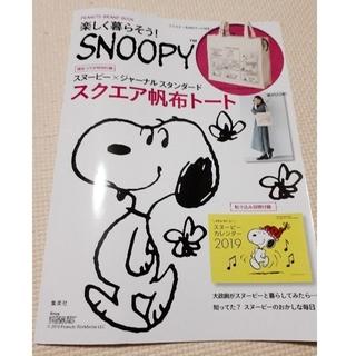 スヌーピー(SNOOPY)のSNOOPY雑誌(付録、カレンダー無)(その他)