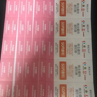 ケイオウヒャッカテン(京王百貨店)の京王電鉄 株主優待 京王ストア 40枚セット(ショッピング)